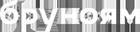 Учебный центр Бруноям - логотип